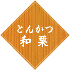 とんかつ和栗