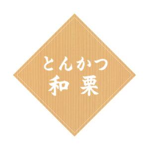 とんかつ和栗、居酒屋くりの木のブログをオープンしました!